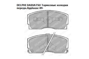 Нові Гальмівні колодки комплекти Daihatsu Charade