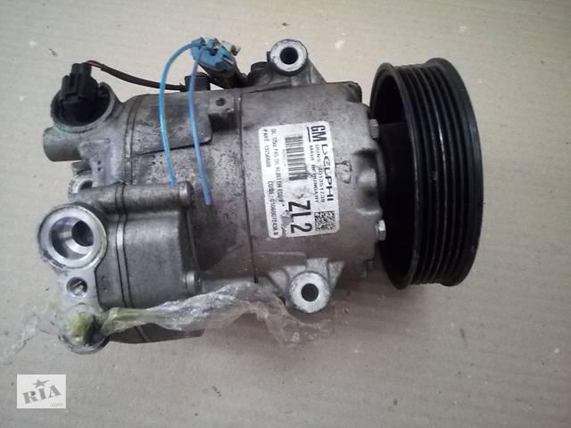 продам компресор кондиціонера Chevrolet Cruze 13250608 бу в Києві