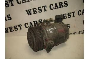 б/у Компрессоры кондиционера Opel Vectra C