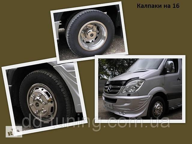 Mercedes Sprinter 2006-2013 Колпаки Эксклюзив нержавейка V1 EURO5- объявление о продаже  в Чернівцях