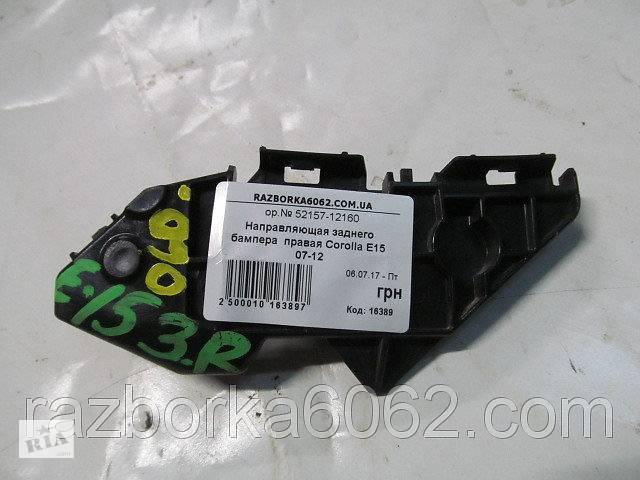 продам Направляющая заднего бампера правая Toyota Corolla E15 07-13 (Тойота Королла Е15)  5215712160 бу в Киеве