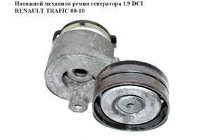 Натяжные механизмы генератора Renault Trafic