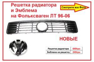 Новые Решётки радиатора Volkswagen LT