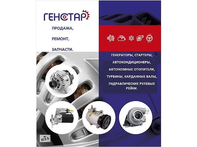 продам СТО, Продажа, Ремонт (генераторы,стартеры, кондиционеры, турбины, карданные валы, рулевые рейки, автономные отопители) бу в Киеве