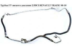 Трубки усилителя рулевого управления Renault 5