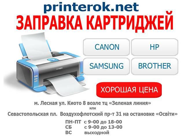 Заправка картриджей- объявление о продаже  в Киеве