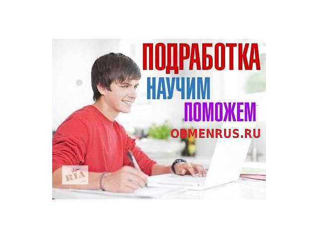 продам Заработок на пк дома бу  в Украине