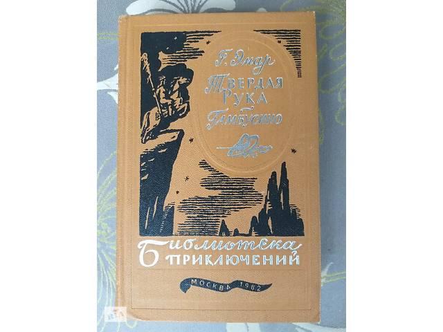 Г. Эмар Твердая Рука Гамбусино Библиотека приключений фантастика- объявление о продаже  в Запорожье