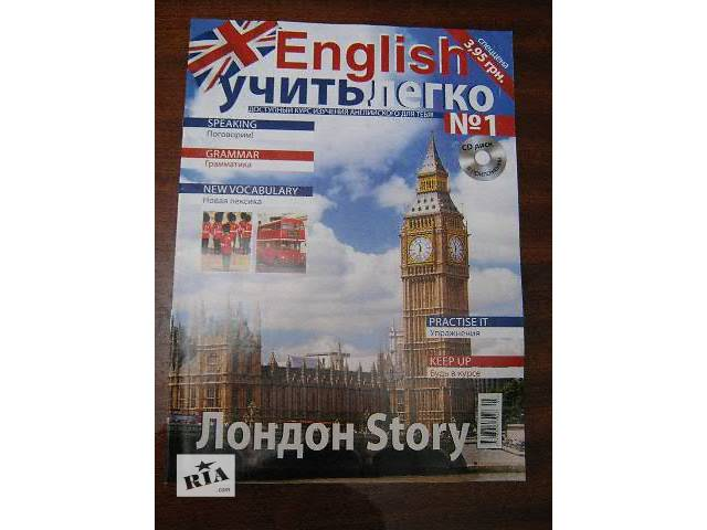 купить бу Журнал English учить легко полная коллекция в Николаеве