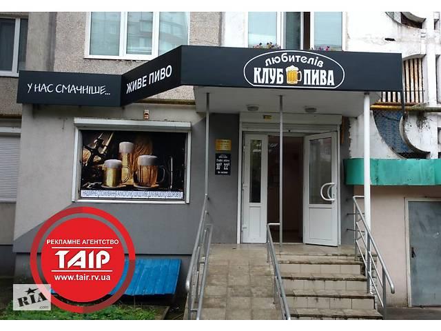 продам Внешнее оформление фасадов, брендирование торговых точек: магазинов, кафе, кофеен, банков, салонов красоты, СТО, АЗС бу в Ровенской области