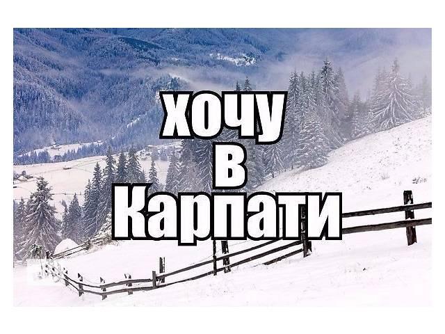продам Зимово - казкові Карпати, Буковель бу  в Украине