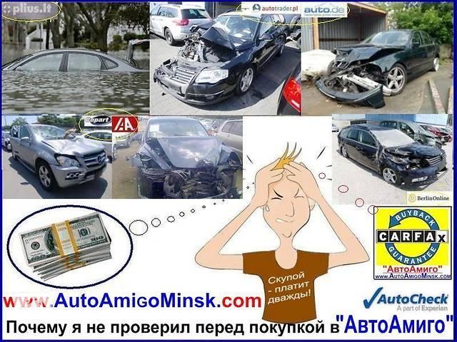 купить бу Carfax, AutoCheck -  бесплатно - проверка от «АвтоАмиго» Минск  в Украине