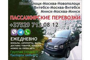 Пассажирские перевозки Минск-Москва