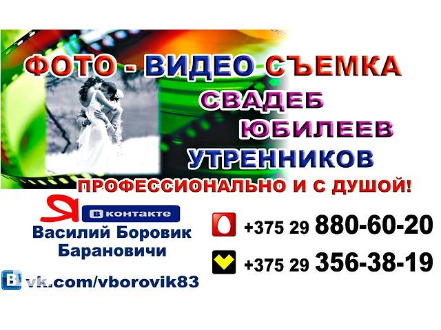 бу Фото Видео съемка свадеб юбилеев утренников в Барановичах