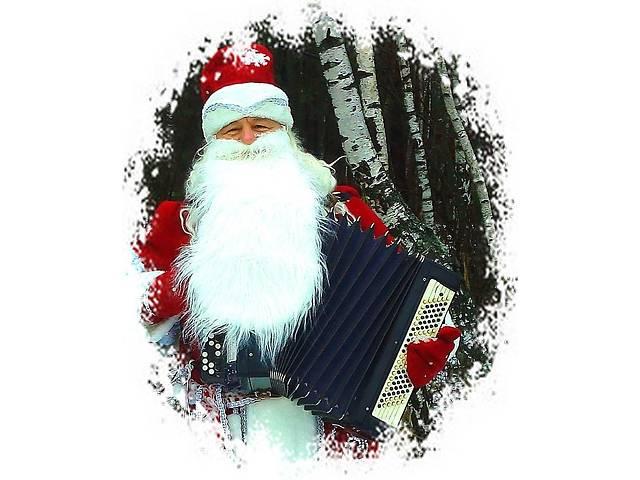 Ведущий тамада Дед Мороз поет и танцует ведущая Снегурочка баян дискотекой на Новогодний  корпоратив 31на1 свадьбу юбиле- объявление о продаже   в Украине