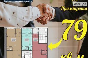 Продається нежитлове приміщення в житловому будинку 79.2 кв. м в 10-поверховій будівлі
