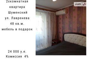 Продается 2-комнатная квартира 49 кв. м в Херсоне