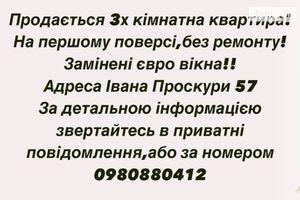 Продается 3-комнатная квартира 69 кв. м в Иванкове